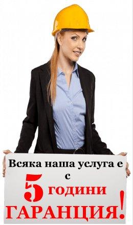 5_godini_garanciq.jpg